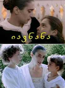 იავნანა (1994)