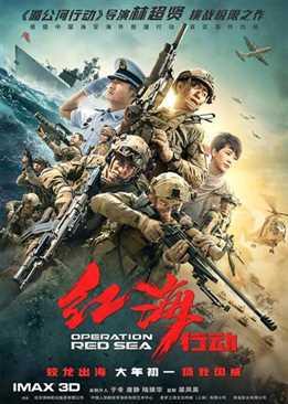 ოპერაცია წითელი ზღვა (ქართულად) / Operation Red Sea / Hong hai xing dong /operacia witeli zgva (qartulad)