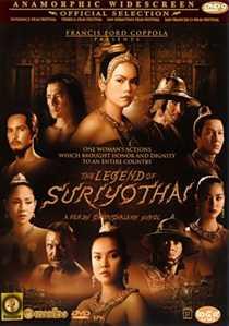 ლეგენდა სურიოტაიზე  (ქართულად)  / Suriyothai
