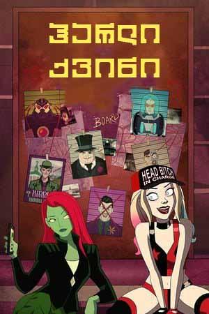 ჰარლი ქვინი (ქართულად) / Harley Quinn / harli qvini (qartulad)