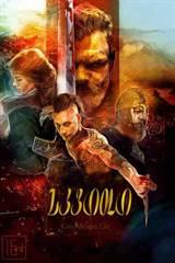 სკვითი (ქართულად) / The last warrior / skviti (qartulad)