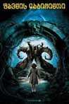 ფავნის ლაბირინთი (ქართულად) / Pan's Labyrinth / favnis labirinti (qartulad)
