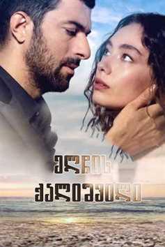 ელჩის ქალიშვილი (ქართულად) / Sefirin Kizi / turquli seriali elchis qalishvili (qartulad)