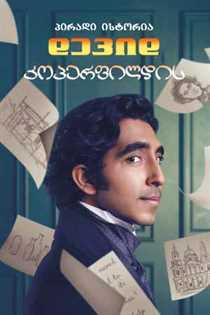 დევიდ კოპერფილდის პირადი ისტორია (ქართულად) / The Personal History of David Copperfield / devid koperfildis piradi istoria