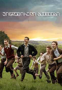 უინდერმირელი ბავშვები (ქართულად) / The Windermere Children / uindermireli bavsvhebi (qartulad)
