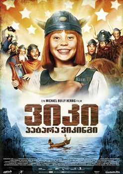 ვიკი: პატარა ვიკინგი (ქართულად) / Vicky and the Treasure of the Gods / viki: patara vikingi (qartulad)
