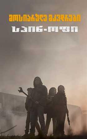 მოსიარულე მკვდრები სპინ-ოფი (ქართულად) / The Walking Dead: World Beyond / mosiarule mkvdrebi spin-ofi