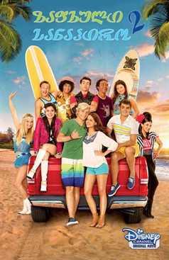 ზაფხული. სანაპირო 2 (ქართულად) / Teen Beach 2 / zafxuli,sanapiro 2