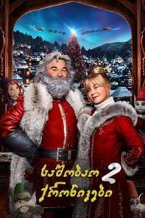 საშობაო ქრონიკები 2 (ქართულად) / The Christmas Chronicles 2 / sashobao qronikebi