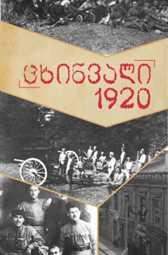 ცხინვალი 1920 (ქართულად) Tskhinvali 1920
