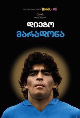 დიეგო მარადონა (ქართულად) / Diego Maradona / diego maradona