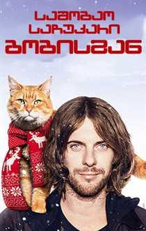 საშობაო საჩუქარი ბობისგან (ქართულად) / A Christmas Gift from Bob / sashobao sachuqari bobisgan
