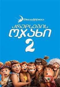 ქრუდსების ოჯახი 2 / The Croods 2 (ქართულად)