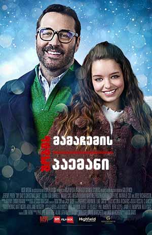 მამაჩემის შობის პაემანი (ქართულად) / My Dad's Christmas Date / mamachemis shobis paemani