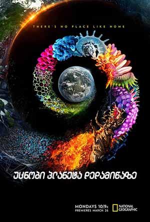 უცნობი პლანეტა დედამიწა (ქართულად) / One Strange Rock / ucnobi planeta dedamiwaze