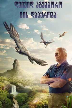 დეივიდ ატენბორო ცის დაპყრობა (ქართულად) David Attenborough's Conquest of the Skies