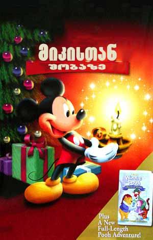 მიკისთან შობაზე (ქართულად) / Mickey Once Upon a Christmas / mikistan shobaze