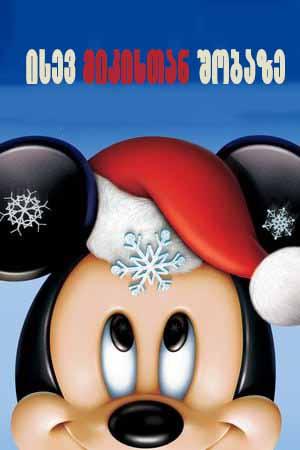 ისევ მიკისთან შობაზე (ქართულად) / Mickey's Twice Upon a Christmas / isev mikistan shobaze
