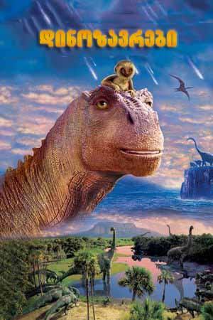 დინოზავრი (ქართულად) / Dinosaur / dinozavri