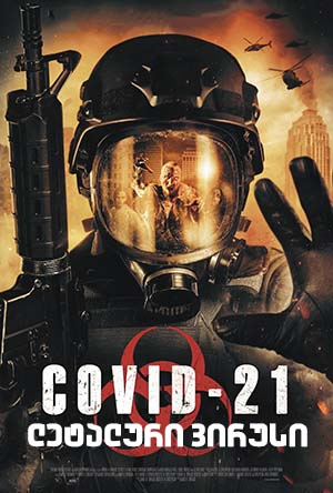 COVID-21: ლეტალური ვირუსი (ქართულად) COVID-21: Lethal Virus / Covid-21 letaluri virusi